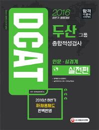 DCAT 두산그룹 종합적성검사: 실전편(인문 상경계)(2016 하반기 채용대비)