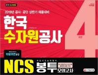한국수자원공사 직업기초능력평가 봉투모의고사 4회분(2019)