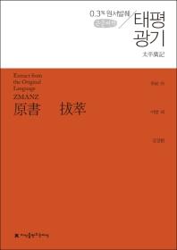 태평광기(큰글씨책)(지식을만드는지식 큰글씨책)