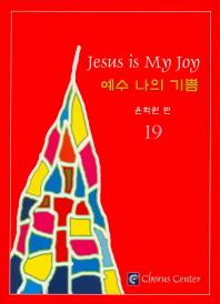 예수 나의 기쁨. 19