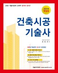 건축시공기술사(2019)(개정판)