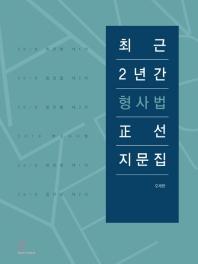 형사법 정선지문집(2019)(최근 2년간)