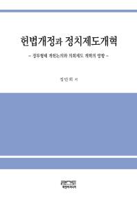 헌법개정과 정치제도개혁(양장본 HardCover)