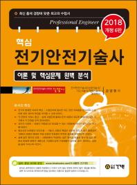 전기안전기술사(2018)(핵심)(개정판 6판)(전기안전기술사 시리즈)