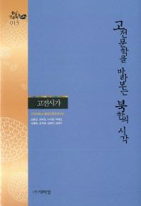 고전문학을 바라보는 북한의 시각: 고전시가(통일 인문학 연구총서 15)(양장본 HardCover)