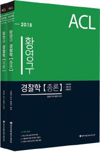황영구 경찰학 총론 + 각론 세트(2018)(ACL)(전2권)