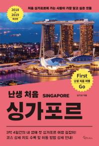 난생 처음 싱가포르(2018~2019)(난생 처음 여행)