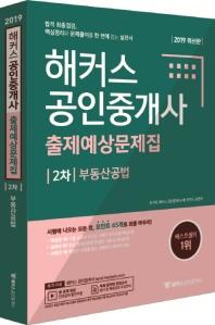 부동산공법 출제예상문제집(공인중개사 2차)(2019)(해커스)