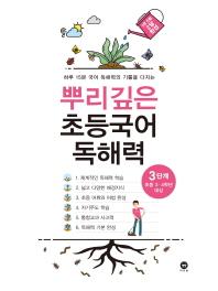 뿌리깊은 초등국어 독해력 3단계(초등 3-4학년 대상)(하루 15분 국어 독해력의 기틀을 다지는)