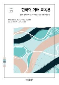 한국어 이해 교육론(한국문화사 한국어교육학 시리즈)
