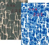 박인환 선시집(복각본)(초판본)(산호장 초판본 오리지널 디자인)(양장본 HardCover)(전3권)