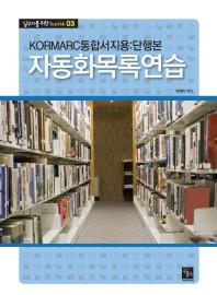 자동화목록연습(실무자를 위한 BooksHolic 3)