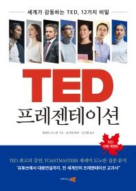 TED 프레젠테이션