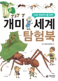 개미 세계 탐험북(미래 생태학자를 위한)