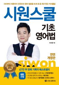 시원스쿨 기초영어법 세트(CD1장포함)(전2권)