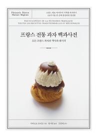 프랑스 전통 과자 백과사전(양장본 HardCover)