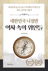 대한민국 나침반 역사 속의 위인들