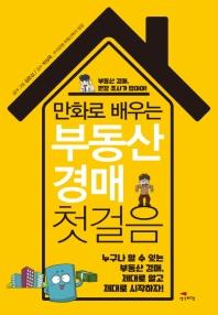 부동산 경매 첫걸음(만화로 배우는)