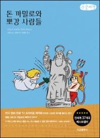 돈 까밀로와 뽀 강 사람들(큰글씨책)(신부님 우리들의 신부님 5)