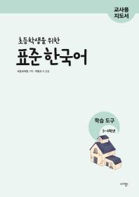 표준 한국어 학습도구 3~4학년(교사용 지도서)(초등학생을 위한)