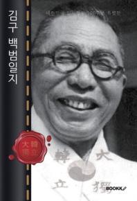 김구 백범일지 : 대한민국 임시정부 100주년 특별판 (큰글씨 책)