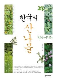 암을 이기는 한국의 산나물