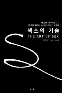 섹스의 기술