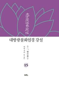 대방광불화엄경 강설 15