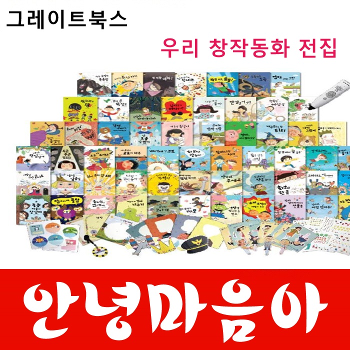 [2019년 최신간] 안녕마음아(본책58권+교구67종)/정품새책