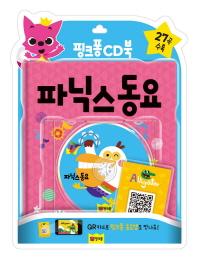 핑크퐁 CD북: 파닉스동요(CD1장포함)(양장본 HardCover)