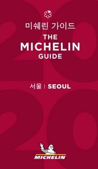 미쉐린 가이드: 서울(2020)