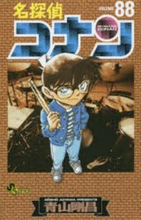 [해외]名探偵コナン VOLUME88