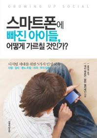 스마트폰에 빠진 아이들, 어떻게 가르칠 것인가?