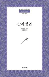 손자병법(2판)(범우문고 40)