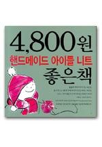 핸드메이드 아이들 니트(4800원 좋은책)