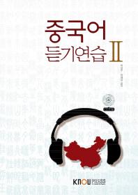 중국어듣기연습2(2학기, 워크북포함)(CD1장포함)