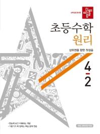 초등 수학 4-2 원리(2020)(디딤돌)
