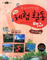 창의적 체험 활동 백과: 생태 체험(새 교과서에 맞춘)(천재 스쿨 북 시리즈)