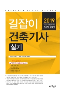 건축기사 실기(2019)