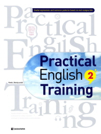 Practical English Training. 2(CD1장포함)