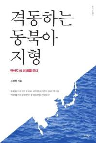 격동하는 동북아 지형(나남신서 1940)