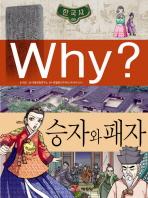 Why? 한국사: 승자와 패자(초등역사학습만화 11)