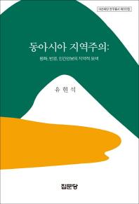 동아시아 지역주의(아산재단 연구총서 333)(양장본 HardCover)
