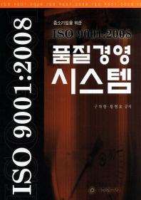 품질경영 시스템(ISO 9001:2008)(중소기업을 위한)