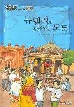 뉴델리의 얼굴 없는 도둑(추리와 탐험이 만나는 세계여행 3(인도))(양장본 HardCover)