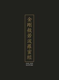 독송용 금강반야바라밀경 세트 (한문본, 한글 한문 혼용본)(전2권)