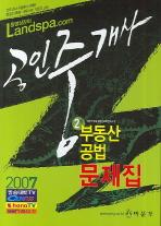 부동산공법(공인중개사 문제집 2차)(2007)