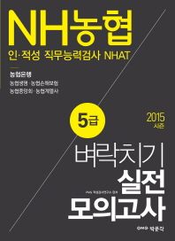 NH농협 인 적성 직무능력검사 NHAT 5급 벼락치기 실전 모의고사(2015 시즌)