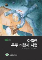 아찔한 우주 비행사 시험(사이언스아이 16)