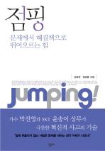 점핑(양장본 HardCover)